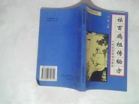 祛百病祖传秘方