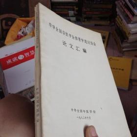 中华全国中医学会仲景学说讨论会论文汇编