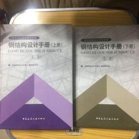 钢结构设计手册(上下册)第三版