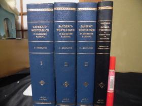Sanskrit W?rterbuch 梵语德语大辞典 合訂本3册全?1976年 シュミット補遺版 1册全1983年 包邮
