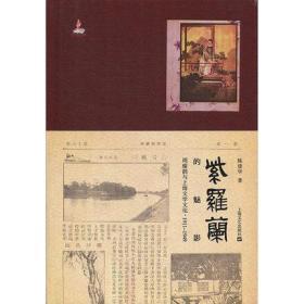 正版新书/  紫罗兰的魅影:周瘦鹃与上海文学文化,1911-1949