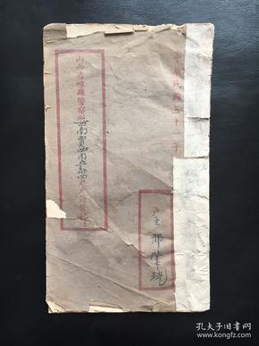 1942年日伪统治时期  山西省崞县警察所户籍登记簿