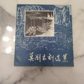 《莫测木刻选集》24开画册79年