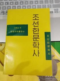 朝鲜汉文学史 朝鲜文 660册