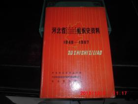 中国共产党河北省   组织史资料(1949-1987)