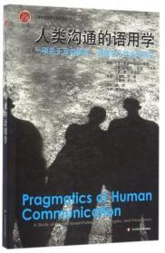 正版新书/ 人类沟通的语用学  (一项关于互动模式、病理学与悖论的研究)