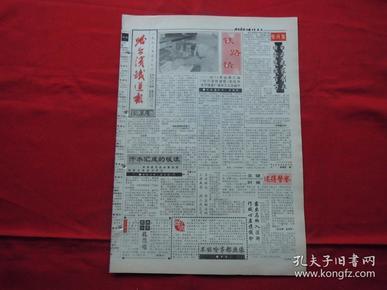 哈尔滨铁道报【星期天版】===原版老报纸===1993年5月9日===4版全。铁路情。淮阳发现传说中的【八卦白龟】。她曾是【康生】的情妇。少帅【张学良】押解台湾秘闻。中国奥运金牌得主。【李娜】又露面了。