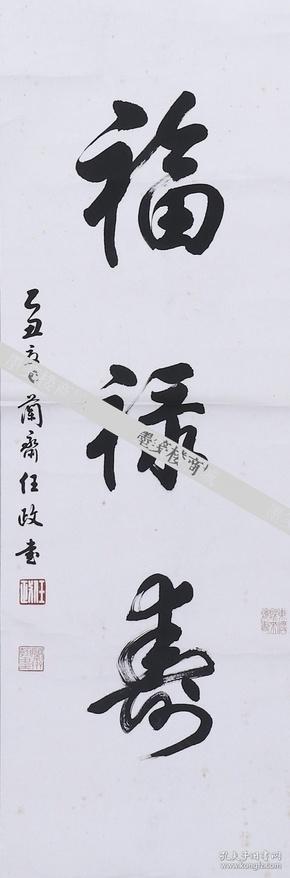 著名书法家、当代行楷第一人 任政《福禄寿》一幅(约2平尺)  HXTX102307
