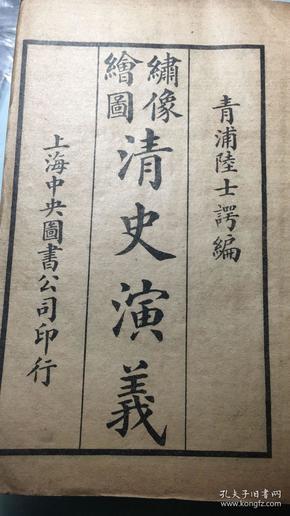民国石印《绣像绘图清史演义》八册全