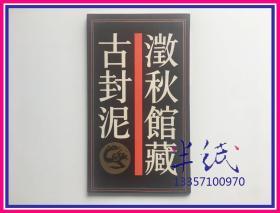 婢傜棣嗚棌鍙ゅ皝娉� 1991骞村垵鐗堝钩瑁�