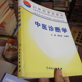 中医诊断学(21世纪课程教材)