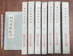 """《剑南诗稿校注》平装全8册,上海古籍出版社""""古典文学丛书""""一版一印"""