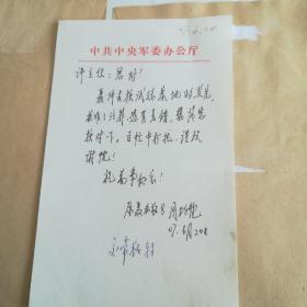 聂帅秘书办公室主任周均伦将军信札一页