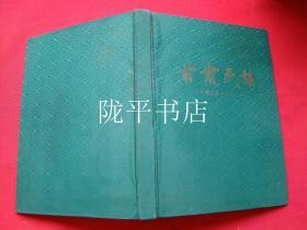 甘肃民族 1988年-1989年合订本(含创刊号总第1-6期)