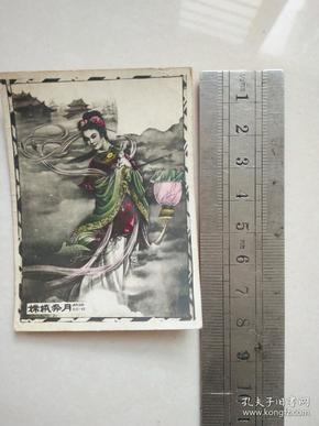 早期彩色小画片-嫦娥奔月(相片纸)