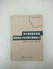 城市交通丛书:停车诱导信息系统规划理论与协同诱导策略设计