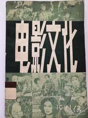 电影文化丛刊 1981年2