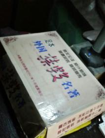足本外国禁毁名著精华(全十二册)