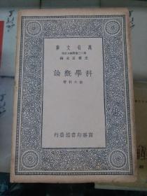 万有文库:科学概论(民国二十八年印)