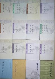 121〉老子范韋(2018年1版1印)