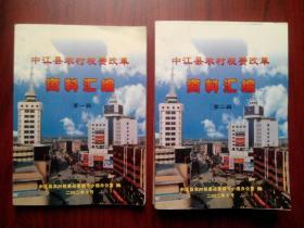 中江县农村税费改革第一辑,第二辑,共2本