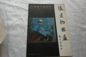 中国当代美术家: 张建豹国画(附速写一张)