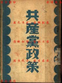 共产党政策-毛泽东著-民国铅印本(复印本)
