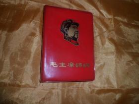 红宝书《毛主席诗词》