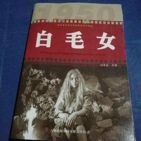 红色经典电影阅读:白毛女/刘帅山改编图文正版新书未翻阅挂号印刷品