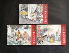 靈堂即位、太后請降、臨安遺恨---南宋歷史故事連環畫,三本合售
