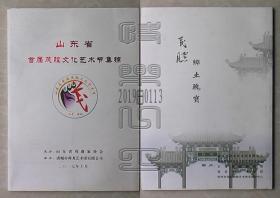 山东省首届茂腔文化艺术节集锦△
