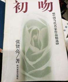 中国当代名家作品精选:初吻
