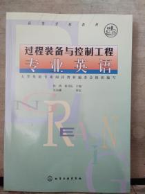 过程装备与控制工程专业英语(2018.10重印)