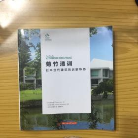 菊竹清训日本当代建筑的启蒙导师