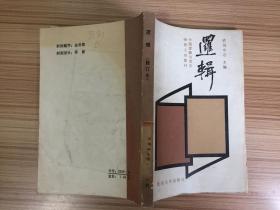 中国逻辑与语言函授大学教材: 《逻辑 》