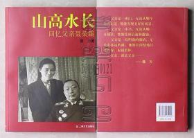 山高水长-回忆父亲聂荣臻△
