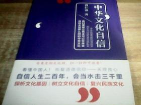 中华文化自信