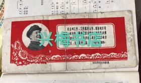 1968年中山大学文革毕业工作分配证书,文革工作分配证明书