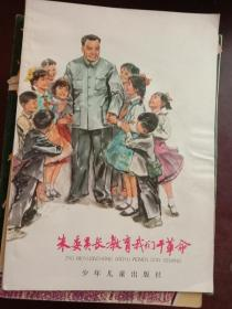 朱委员长教育我们干革命