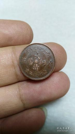 户部丙午大清铜币 二文小铜板 极为稀少