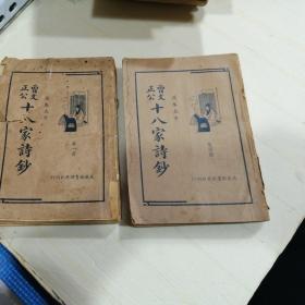 十八家诗抄  第一,四册.和售 民国24年