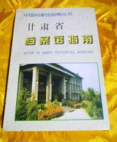 甘肃省档案馆指南