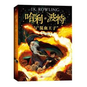 2018年新版 哈利波特与混血王子 平装 JK罗琳 著 人民文学