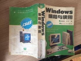 Windows编程与使用