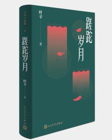 新书-- 叶辛二卷集:蹉跎岁月(精装)
