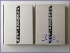 翁连溪 清内府刻书档案史料汇编 上下 2007年初版精装