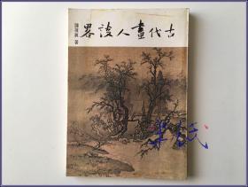 陈葆真 古代画人谈略 1979年初版