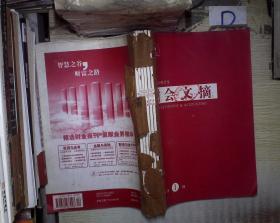 财会文摘 2010 1-6 自制合订本