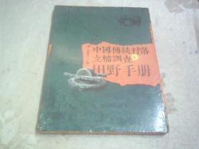 中国传统村落立档调查田野手册《未拆封》