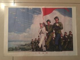 83年年画,三军受阅,人民美术出版社出版